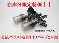 送料無料(H8)HIDキット用.HIDバーナー2本組/35W 補修、予備に 6000K