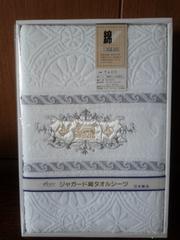 ジャガード織タオルシーツ 140×240