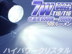 2球)T10/T16◇CREE 7Wハイパワークリスタル 500ルーメン 白HID色 バックランプ