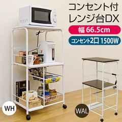 コンセント付 レンジ台 DX WAL/WH