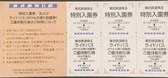 東武動物公園特別入園券およびライドパス優待割引券×3名様分