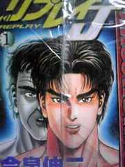 懐かしコミック リプレイJ 全巻セット 送料無料