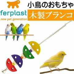 鳥のおもちゃ木製ブランコPA4095バードトイ Fa331