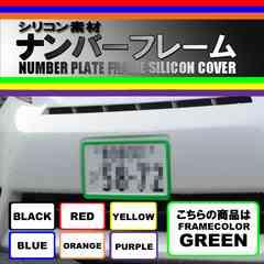 シリコン素材 ナンバーフレーム ナンバープレートカバー グリーン 作業時間5分