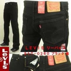 即決新品★リーバイス517-0260 ブラック黒ブーツカット【W29】★29〜44選 L11