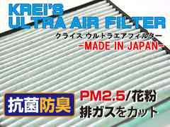 [ULTRA AIR FILTER]エアコンフィルター ノア(70系)