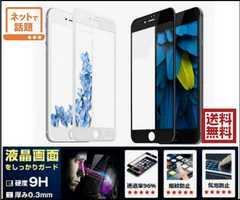 iPhon8 7 Plus 用 ブルーライトカット 強化フイルム ホワイト
