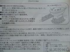 新品未使用フェリシモ洗濯可汚れや匂いをガ-ド消臭トイレ隙間シ-ト日本製