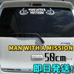 【即日発送】 MAN WITH A MISSION ステッカー ロゴ
