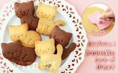 定形外◆可愛いネコのクッキー型 3種類 黒猫/簡単/おやつ