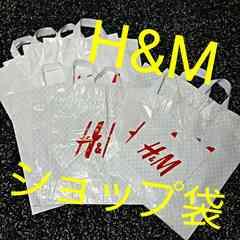 【H&M★ショップ袋】#まとめ売り#増えたら追加#プレゼントなどに