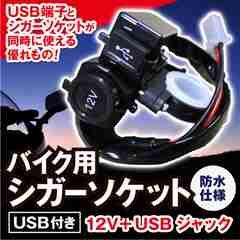 バイク用 シガーソケット USB付き 防塵仕様