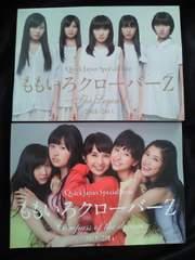 ももいろクローバーZ Quick Japan Special Issue 08 14 2冊 本 BOOK