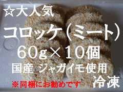 ☆国産ジャガイモ使用*  コロッケ(肉) 10個  冷凍