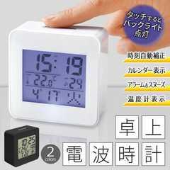 電波時計 目覚まし時計 置時計 デジタスクエア電波クロック