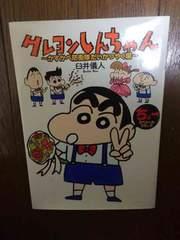 クレヨンしんちゃんおバカ大忍伝カスカベ忍者隊 特典