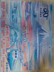 富士急行50周年記念乗車券 昭和51年未使用品