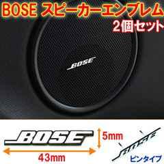 BOSEスピーカーエンブレム2個セット★ピンタイプ