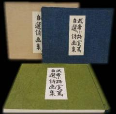 詩画集 武者小路実篤 『自選詩画集』共箱