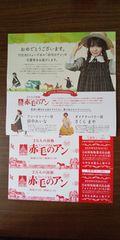 ミュージカル「赤毛のアン」ペア(名古屋)