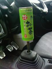 空き缶シフトノブお〜いお茶M12×P1.25人気伊藤園★激安