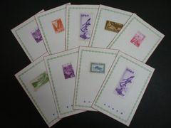 岩内郵趣会 月に雁他 切手貼付はがき9枚 評価57,600円