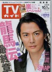 TVガイド2010年10月1日号  福山雅治さん表紙