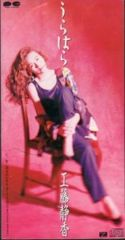 ◆8cmCDS◆工藤静香/うらはら/1992年作品/16thシングル