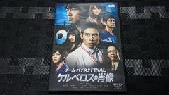 【DVD】チーム・バチスタFINAL ケルベロスの肖像【レンタル落】