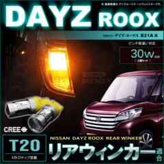 デイズ ルークス DAYZ ROOX リアウインカー球 CREE LED 30W効率 T20 2個セット