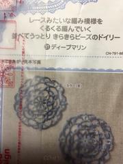 フェリシモ☆きらきらビーズのドイリー☆ディープマリン☆新品