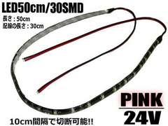 メール便可!ピンクSMDLEDテープライト/トラック用24V/50cm