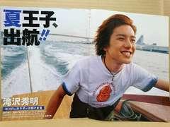 切り抜き[108]Myojo2000.8月号 滝沢秀明