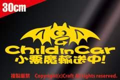 Child in car小悪魔輸送中!/ステッカー/黄30cmチャイルド