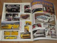 オートワークス1992年8月号◆暴走族旧車街道レーサーシャコタン