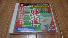 パソコン用ゲームCD-ROM 麻雀