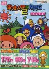 3DS 電波人間のRPG2 完全攻略本 送料164円 即決