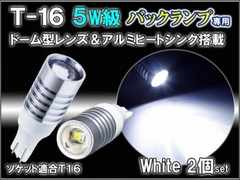 【T16】5W級 ドーム型レンズ ホワイト2個set バックランプ専用