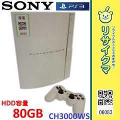 MK83△ソニー プレイステーション3 プレステ3 ホワイト 80GB コントローラー付 CECHL00