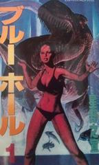 ブルーホール(全2巻・完結)星野之宣(恐竜/海洋)A5版