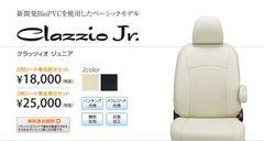 Clazzio.Jr シートカバー オデッセイRC1 / RC2 G系 8人