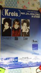 Kreis 告知ポスタ-◆D≒SIRE Blue Ize◆1998年◆
