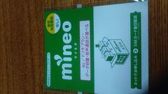 マイネオmineo エントリーパッケージ