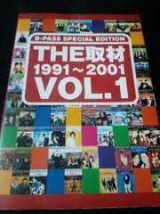 【THE 取材】Vol.1…1991-2001