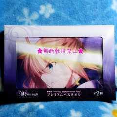 Fate/stay night Heaven's Feel プレミアム バスタオル セイバー アーチャー