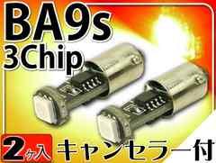 キャンセラー付LEDバルブBA9s/G14レッド2個3ChipSMD as10212-2