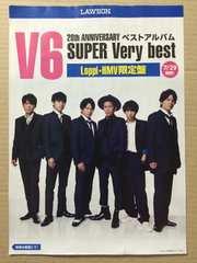 V6◆ベストアルバム「SUPER Very best」発売チラシ5枚