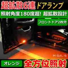 超LED】ローレルC35系前期後期/ドアランプ拡散6連2個セット/オレンジ
