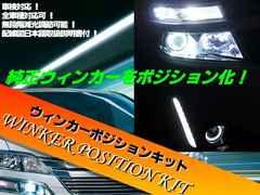 車検対応!LED ウィポジ 減光調整付/ウィンカーポジションキット