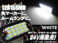 24V用15SMDLED角マーカーランプ/超白色/トラック デコトラ